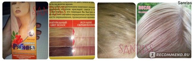 """Окрашивание волос краской Рябина """"Талая вода"""""""