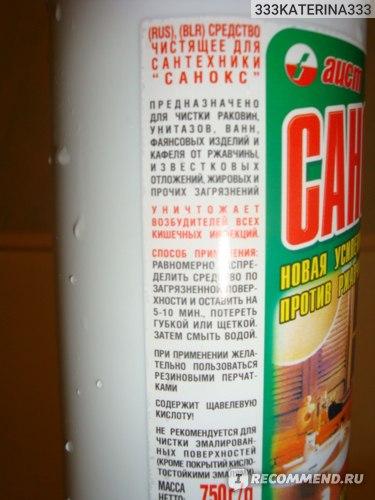 Чистящее средство санокс технические характеристики фото