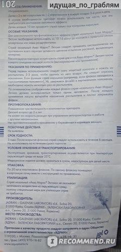 Спрей назальный ЯДРАН Аква Марис Эктоин фото