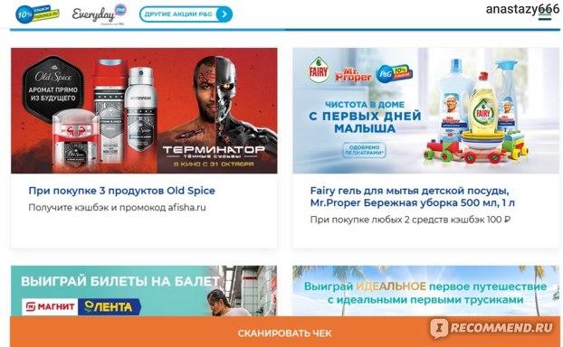 Сайт Кэшбек сервис Procter&Gamble cashback.pgbonus.ru фото