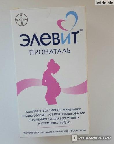 Витамины для беременных с йодом 200 81