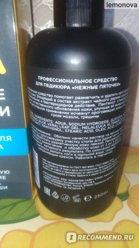"""""""Нежные пяточки"""" информация на флаконе"""