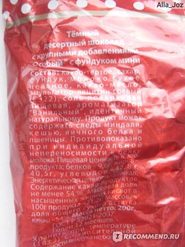 """Конфеты """"Крупской"""". Шоколад с фундуком """"Особый"""" фото"""