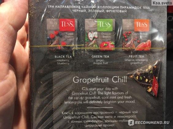 Чай в пирамидках Tess Черный GRAPEFRUIT CHILL фото
