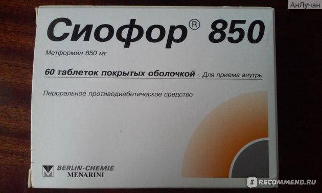 Сиофор 1000 в похудении отзывы