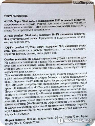 OPS! инструкция