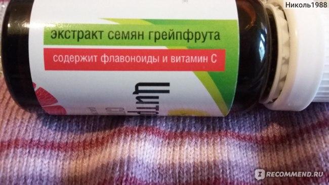 БАД Citrolux Цитролюкс фото