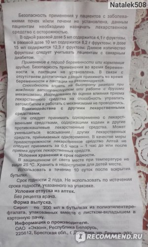 "Сироп от кашля ОАО ""Экзон"" Алтей фото"