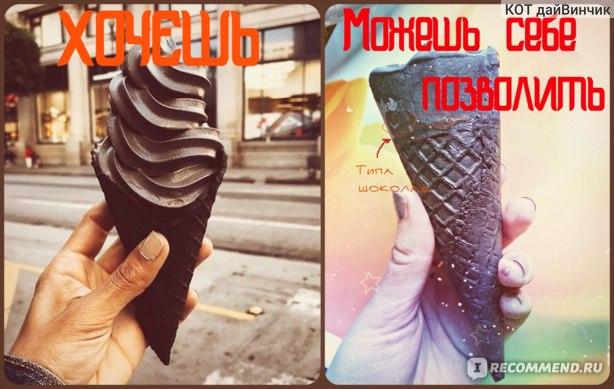 Мороженое Снежный городок Сибирский уголь, 75г - « - Это все потому, что ты черный!, Модное черное мороженое: как и лакомство съесть и на больничную койку не сесть», Отзывы покупателей