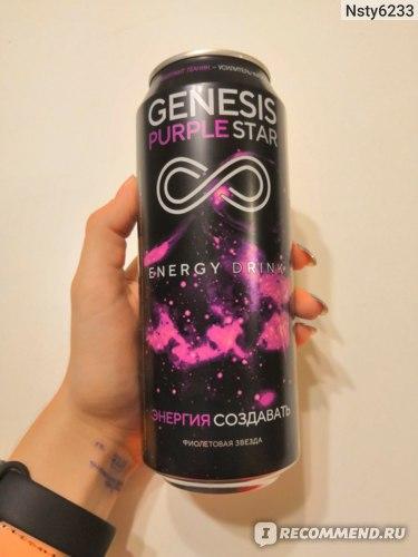 Энергетический напиток Genesis  Purple Star фото