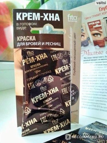 Крем-хна для бровей и ресниц в готовом виде ФИТОкосметик  фото
