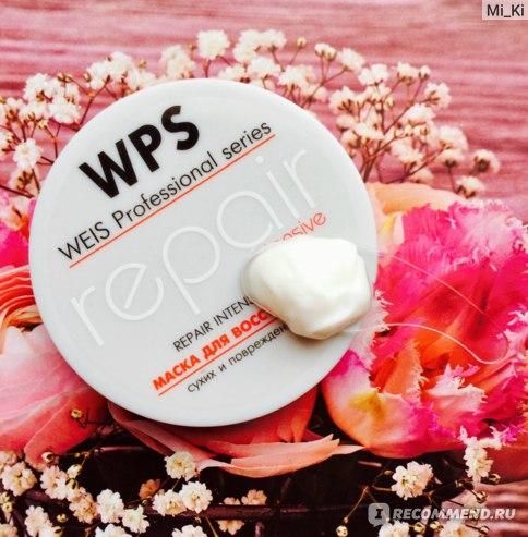 Профессиональная маска WPS Weis Professional Series REPAIR INTENSIVE для восстановления сухих и поврежденных волос