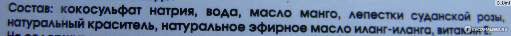 "Твердый шампунь Meela Meelo ""Суданская роза"". фото"