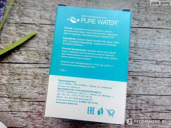 Мыло хозяйственное Ми&Ко  Pure Water с эфирными маслами фото