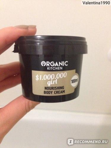 Питательный крем для тела Organic kitchen .000.000 girl фото
