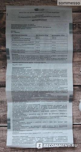 Средства д/улучшения мозгового кровообращения Фармстандарт-Лексредства Актитропил 100 мг фото