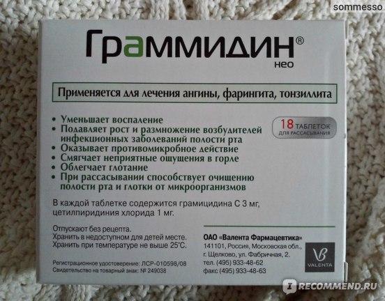 Антисептическое средство Валента Фармацевтика Граммидин фото