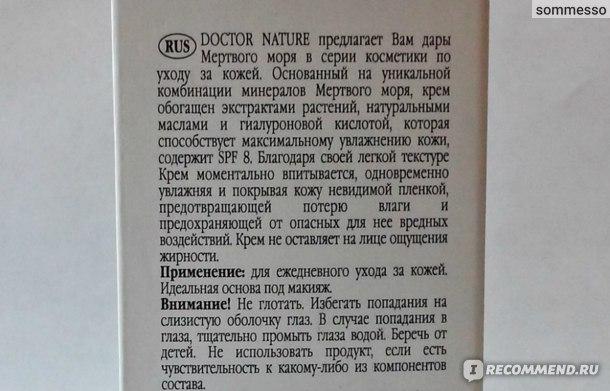 Крем для лица Doctor Nature Увлажняющий дневной для нормальной и сухой кожи фото