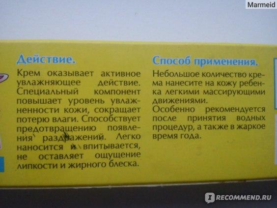 Детский крем Невская косметика легкий увлажняющий фото