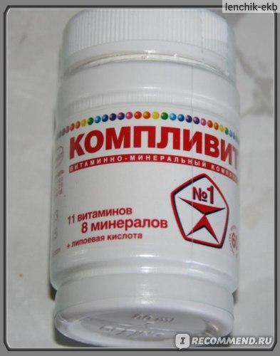 Витамины УфаВИТА Компливит фото