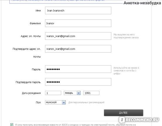 Как зарегистрироваться и покупать вещи в ASOS