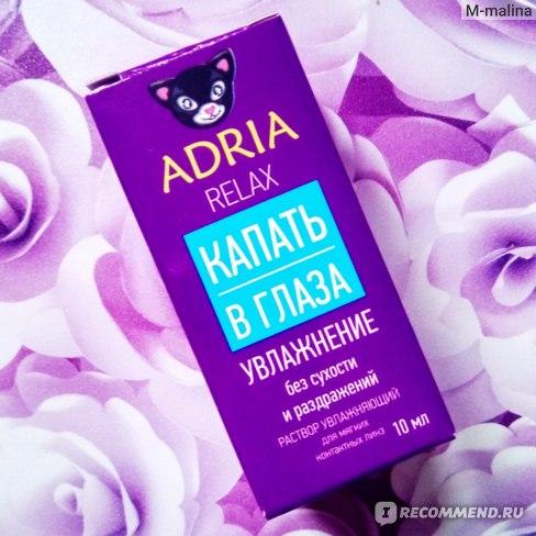 Контактные линзы ADRIA GO фото