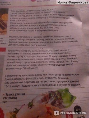 Рецептик)))