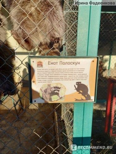 Экзотик Парк - новый зоопарк (Калужское шоссе, 20 км от МКАД), Москва фото