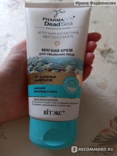 Крем для умывания ВIТЭКС  мягкий PHARMACOS DEAD SEA  фото