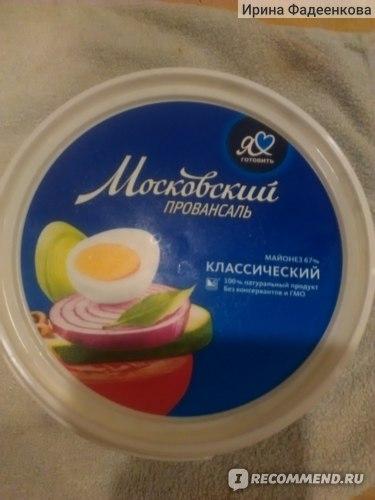 Мой самый любимый майонез)))