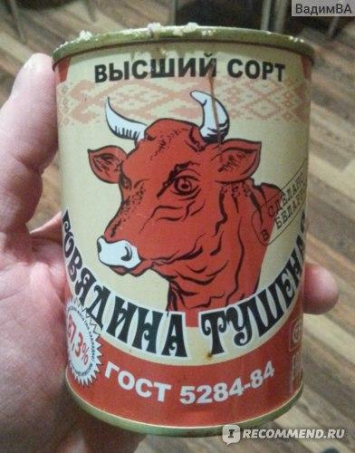 Консервы мясные Племзавод Россь Тушенка Беларусь фото