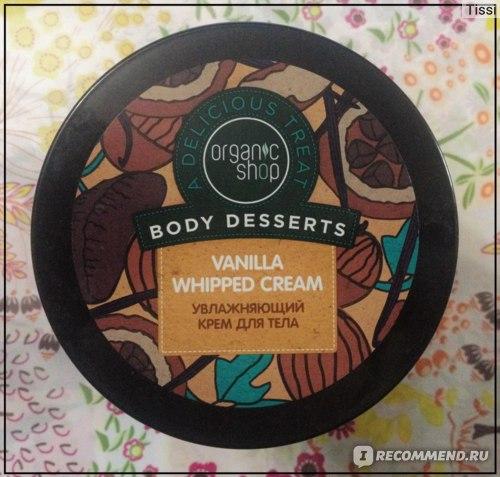 Крем для тела ORGANIC SHOP Увлажняющий Vanilla whipped cream фото