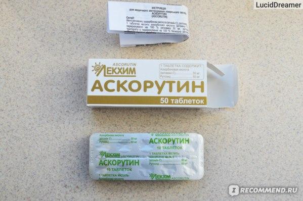 Витамины Лекхим-Харьков Аскорутин фото