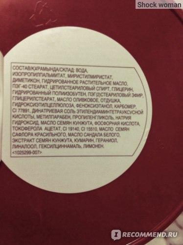 "Крем-суфле для тела Avon PLANET SPA Увлажняющий ""Чарующая индия"" с маслами сандала и семян кунжута фото"