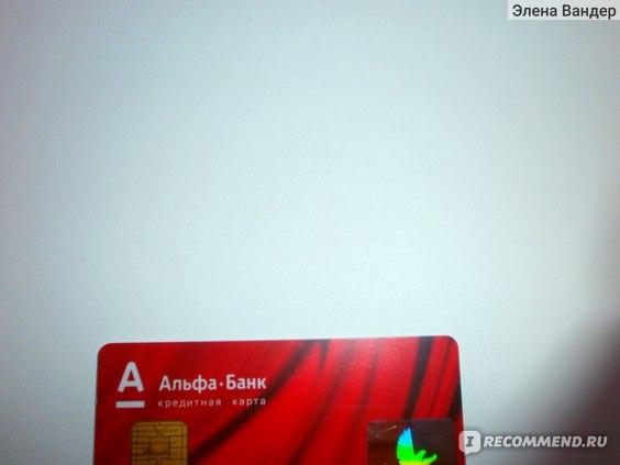 кредитные карты на год sw