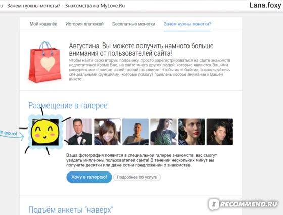Знакомство майл.ру мобильное приложение