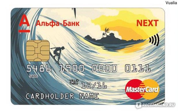Банковская карта - браслет Альфа-банка NEXT фото
