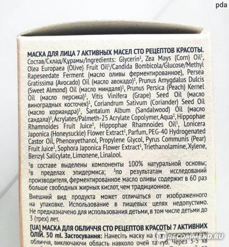 Маска для лица Сто рецептов красоты 7 активных масел согревающая фото
