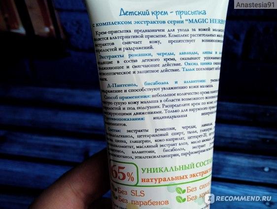 Детский крем-присыпка Magic Herbs с комплексом экстрактов