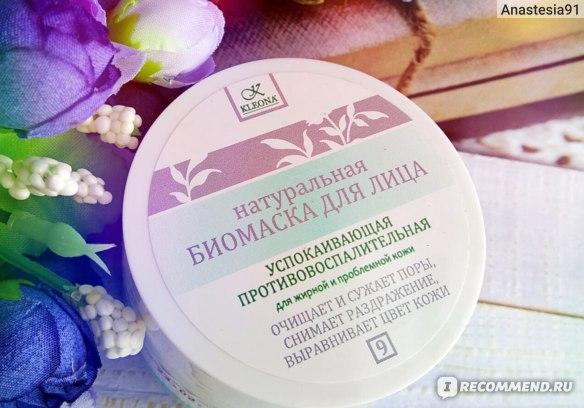 Клеона натуральная БИОМАСКА для лица успокаивающая и противовоспалительная для жирной и проблемной кожи