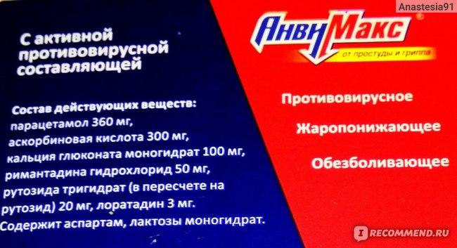 "Лекарственный препарат ОООНПО""ФармВилар"" АнвиМакс от простуды и гриппа  фото"