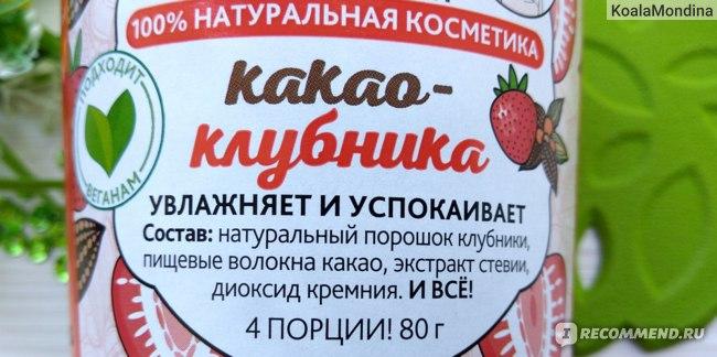 "Маска-смузи Teana ""Какао-Клубника"" фото"