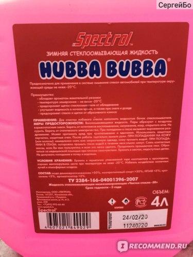 стеклоомывающая жидкость (незамерзайка) Spectrol HUBBA BUBBA.