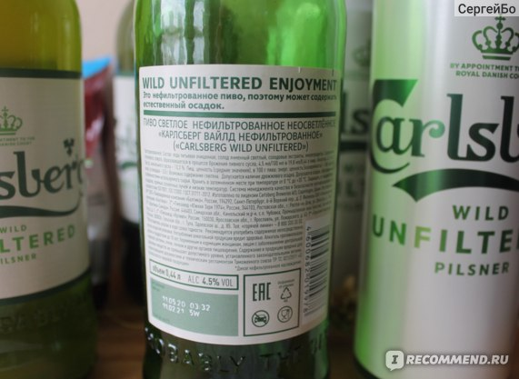 пиво Carlsberg Wild Unfiltered Pilsner.