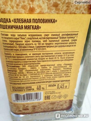 """Водка ОАО """"Радамир"""" Хлебная половинка пшеничная мягкая фото"""