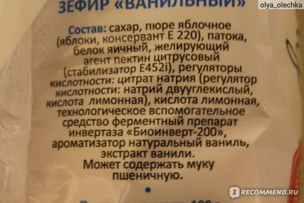 Зефир Красный пищевик Ванильный фото