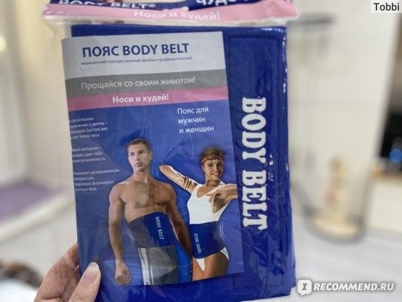 Body Belt пояс для похудения  фото