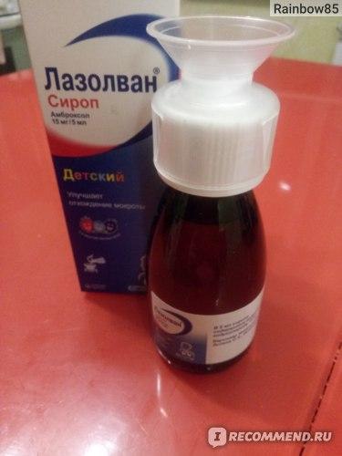 Средства д/лечения простуды и гриппа Boehringer Ingelheim Лазолван® Сироп для детей фото