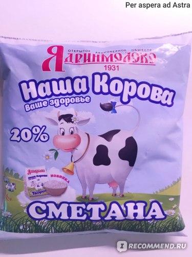 Ядринмолоко Наша Корова