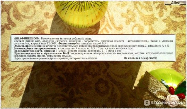 Изображение - Рыбий жир для суставов отзывы MTv3u14sgeTJrPzRTbejQ